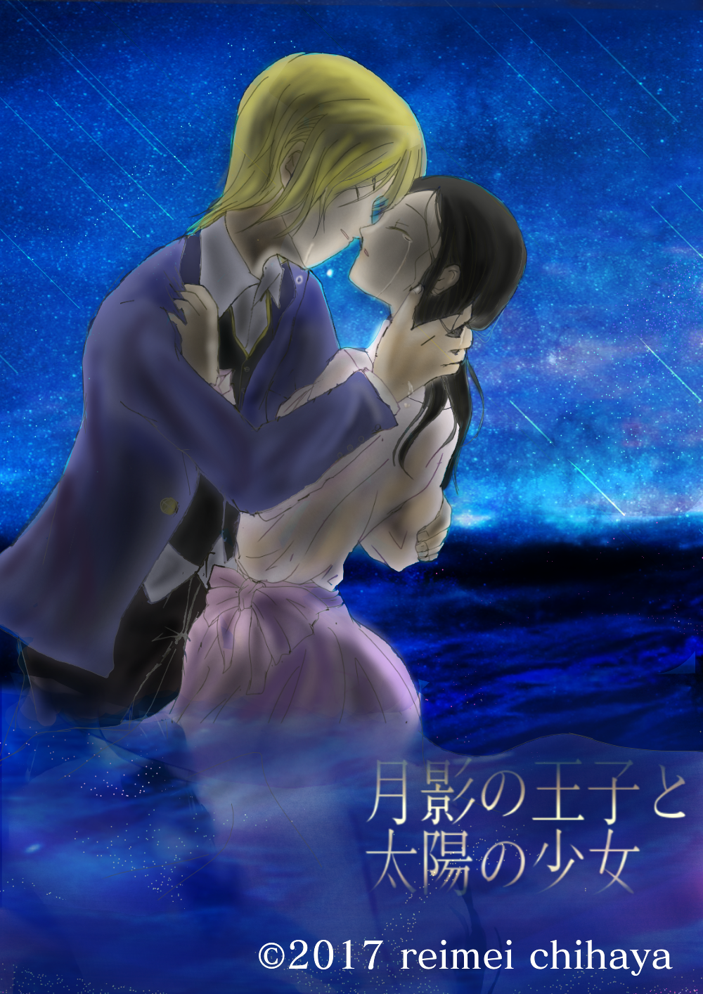 月影の王子と太陽の少女