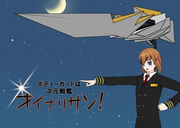 ボディーガードは次元戦艦オイナリサン!