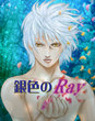 銀色のRay 1