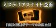 【ミステリアスナイト企画】ロゴ