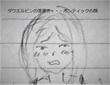 小説の挿絵05-ダウエルピンの落書き…ポンティックの顔