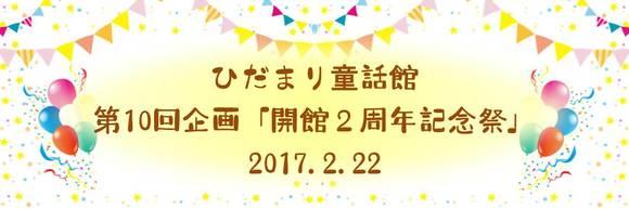 ひだまり童話館 開館2周年記念祭