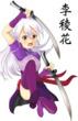 【稜戦姫の恋】稜花