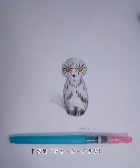 フクロウ 水筆でにじませてみた