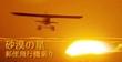 『砂漠の星 郵便飛行機乗り』イメージポスター