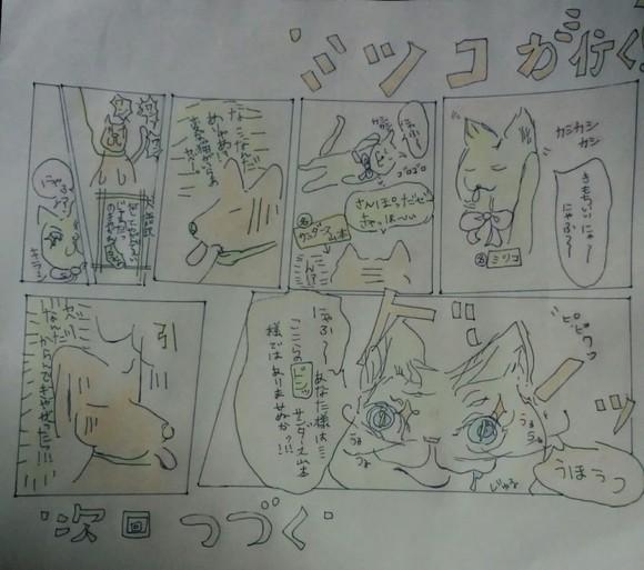 ミツコが行く!(オリジナル漫画)