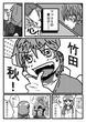 今日の竹田家 漫画2