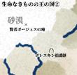 地図その2