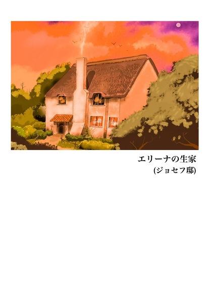 エリーナの生家(ジョセフ邸)