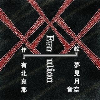 XXX Evolution 表紙