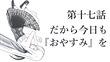 黒茨の騎士 第十七話お知らせ画像