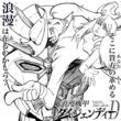 「時き継幻想 フララジカ」挿絵、劇中作_浪漫機甲ダイジェンディー
