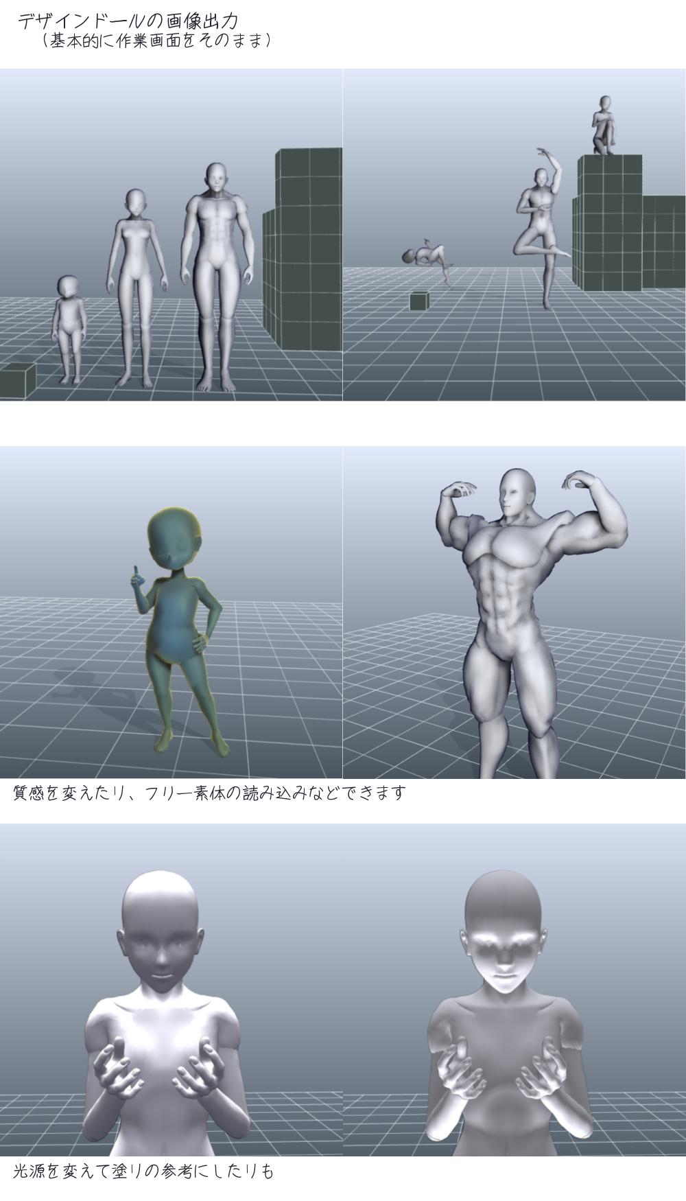 PC上のデッサン人形ソフト2
