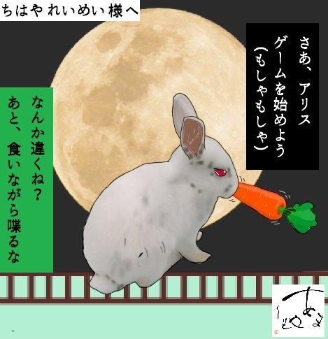 あまやどりさんから ムゲンノイチノアリス1話パロディなシロウサギ