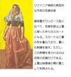 千年巫女の代理人 リファニア南部の花嫁衣装