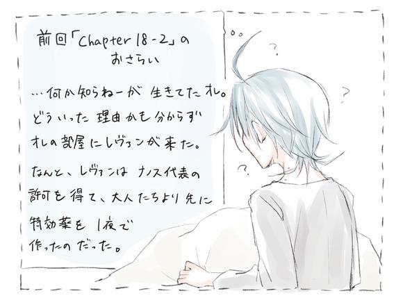 chapter18-3記載あらすじ