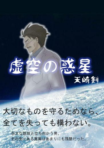 「虚空の惑星」表紙