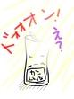 どぉおおんな空き缶