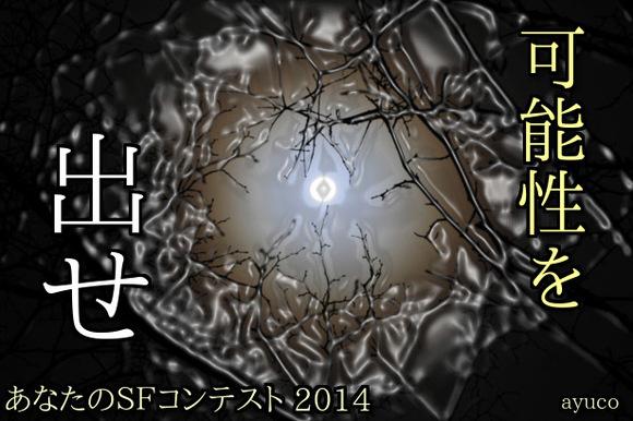 SF企画2014用 絵