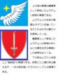 千年巫女の代理人 ムラデムリとムラジュ兵団の軍旗