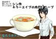なろうカフェメニュー『シン作キラーエイプの肉団子スープ』