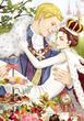 女王陛下とお婿のマシュマロ