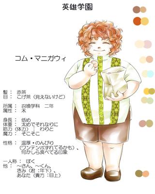 【英雄学園】コム・マニガウィ