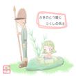 【季語でGO!】