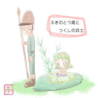 【季語でGO!】(ベリ子さま)