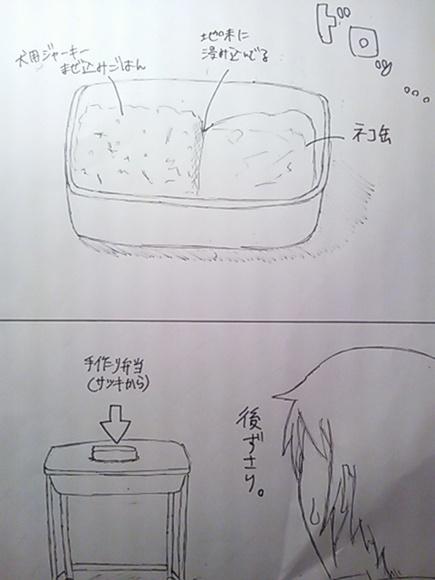 稲荷山孝人vs手作り弁当