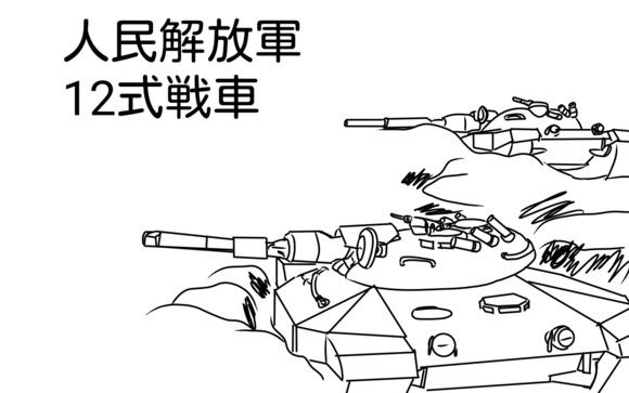 中国軍戦車