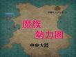 『人類滅亡前夜に日本国を喚ぶな!』世界地図