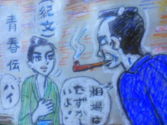「紀ノ国屋文左衛門」青春伝