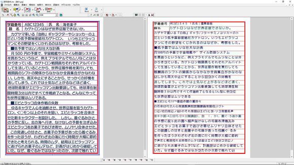 読取革命Lite実行画面