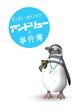 「ペンギン・カウンセラー アンドリューの事件簿」表紙(目次用)