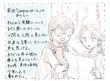 chapter20-3記載あらすじ