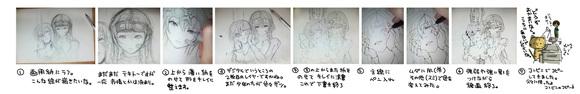 手描き過程・2