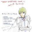 「DAWN OVERTURE -head-」 更新