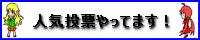 人気投票リンク画像(天ウロ)