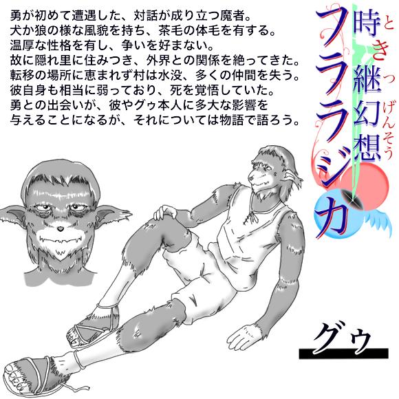 「時き継幻想 フララジカ」挿絵 6-2