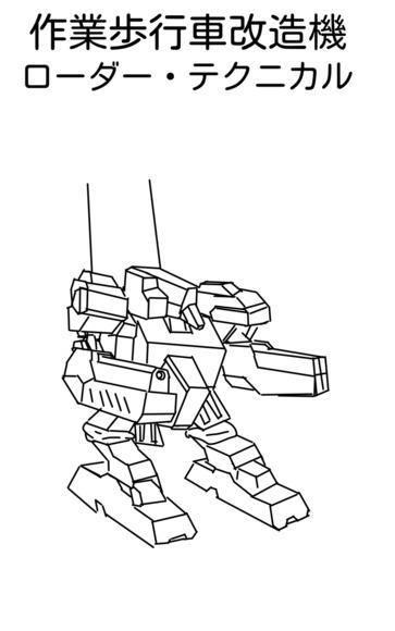 足の生えたテクニカル