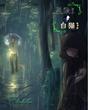 黒狼さんと白猫ちゃん Story.00表紙