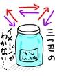 三つ巴な空き缶