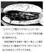 千年巫女の代理人 リファニア風ハンバーガー