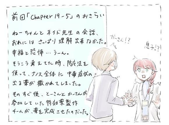 chapter19-6記載あらすじ