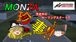 Monza 珍事のローリングスタート