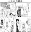 うっかり四コマ漫画①