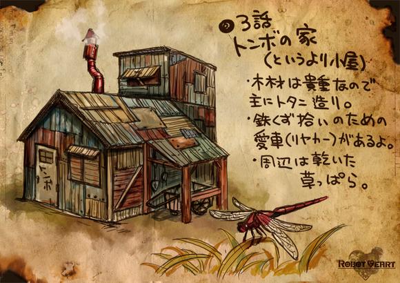 トンボの家