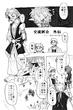 人鬼外伝漫画1