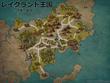 レイグランド王国地図